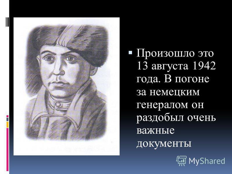 За какой подвиг Лене Голикову присвоено звание Героя Советского Союза?