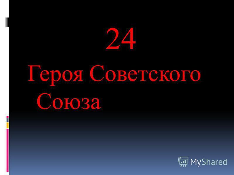 2 вопрос Скольким воинам- якутянам присвоено звание Героя советского союза?