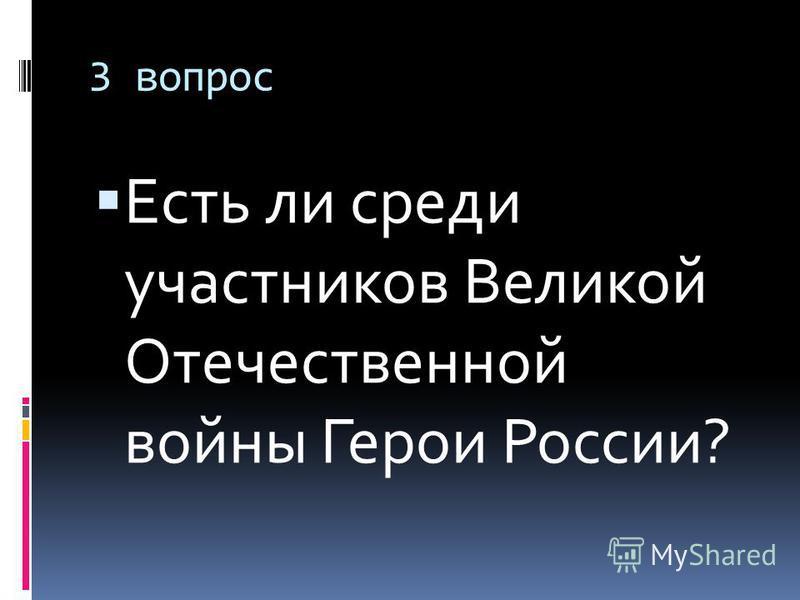 24 Героя Советского Союза