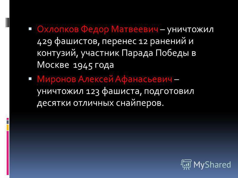6 вопрос Назовите снайперов Героев Советского Союза.