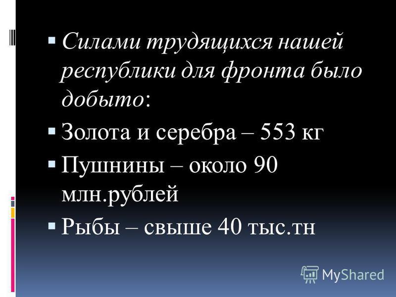 8 вопрос В чем состоял трудовой подвиг народа нашей республики в годы Великой Отечественной войны?