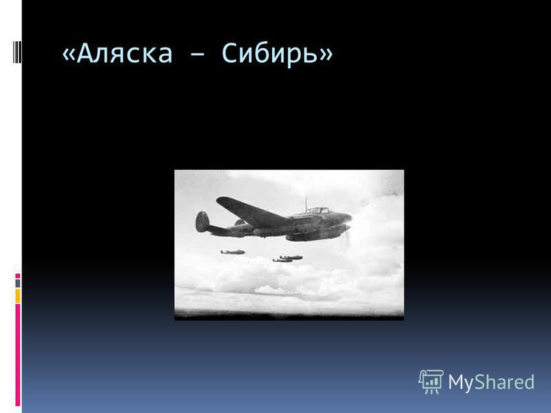 10 вопрос Как называлась трасса по которой через Якутию перегонялись самолеты из Америки в Красноярск.