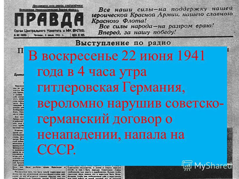 2-й вопрос. В каком году началась Великая Отечественная война? 1) 1946 г 2) 1943 г 3) 1941 г