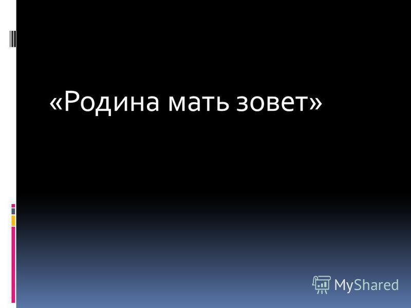 3-й вопрос Самый известный агитационный плакат того периода 1) Мир, труд, май 2) На войне как на войне 3) «Родина-мать зовет!»