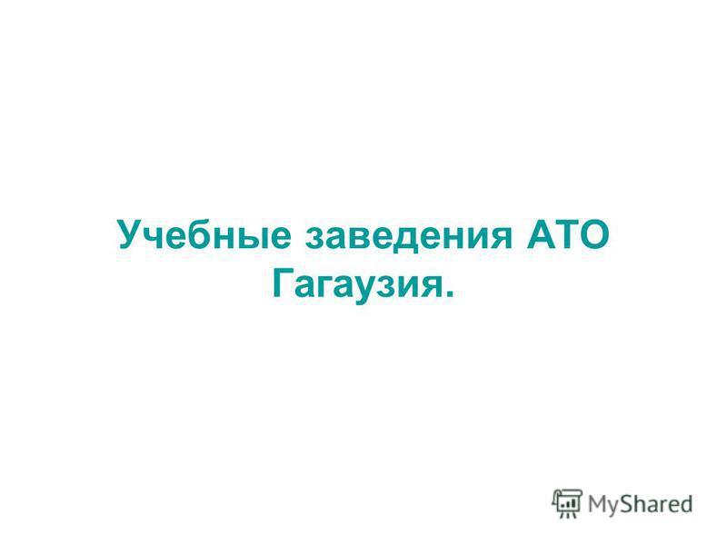 Учебные заведения АТО Гагаузия.