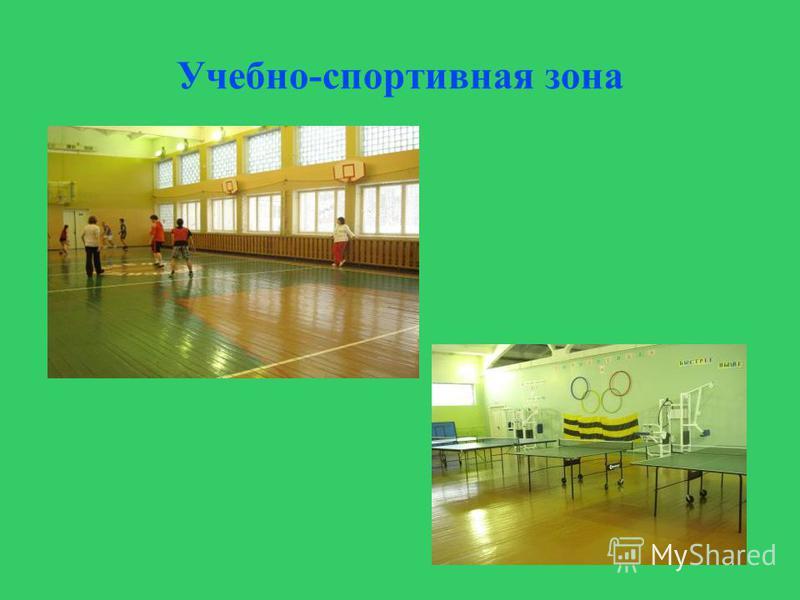 Учебно-спортивная зона