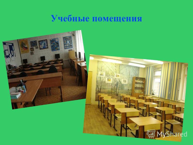 Учебные помещения