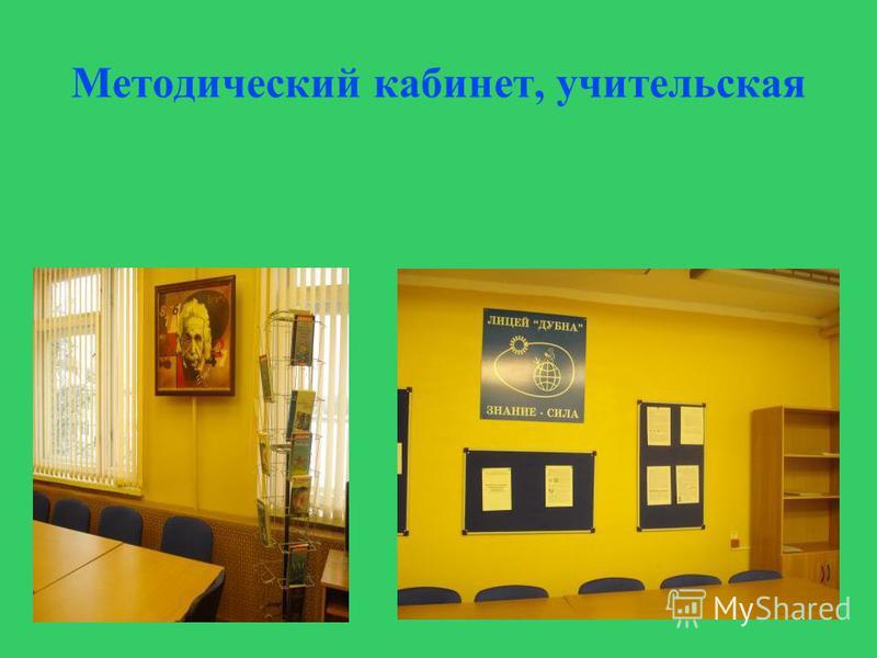 Методический кабинет, учительская
