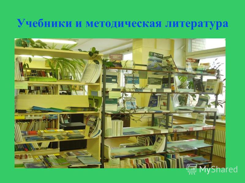 Учебники и методическая литература