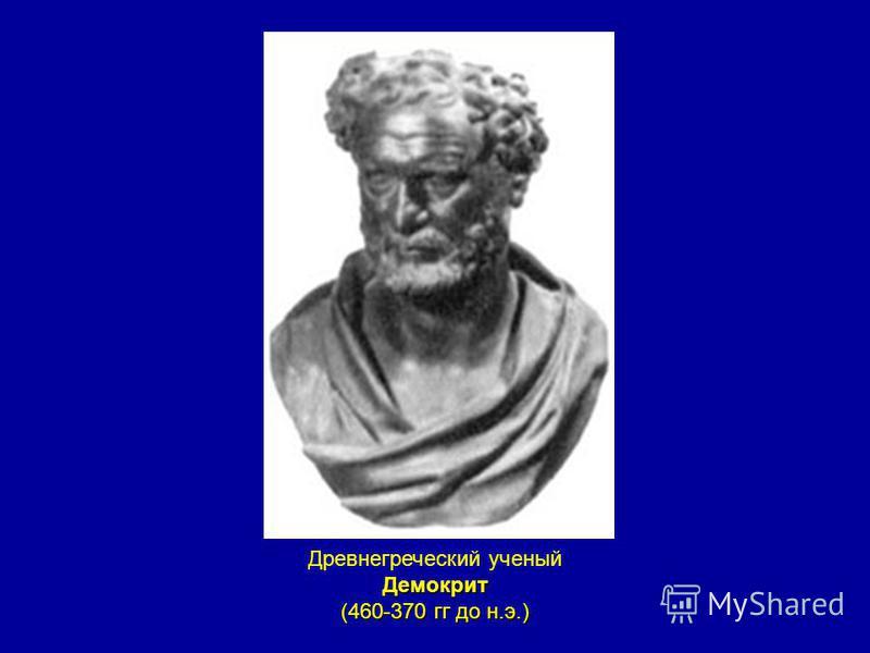 Древнегреческий ученый Демокрит (460-370 гг до н.э.)