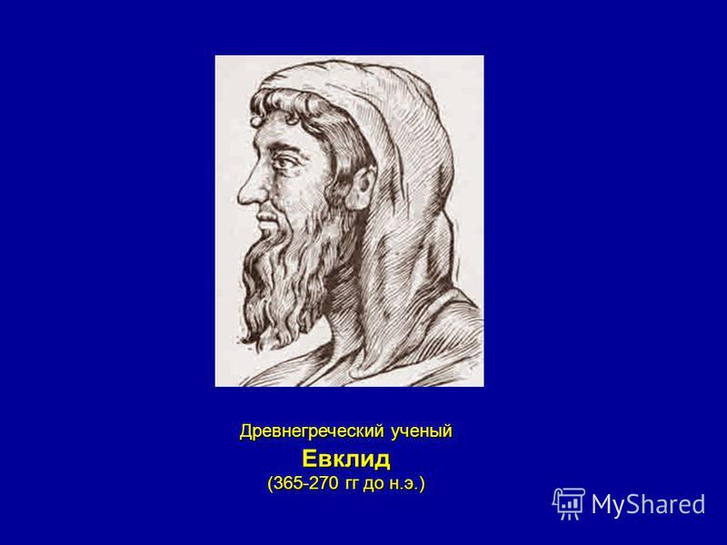 Древнегреческий ученый Евклид (365-270 гг до н.э.)