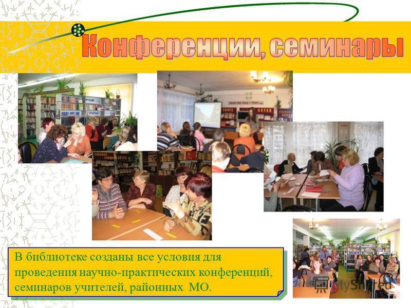 В библиотеке созданы все условия для проведения научно-практических конференций, семинаров учителей, районных МО.