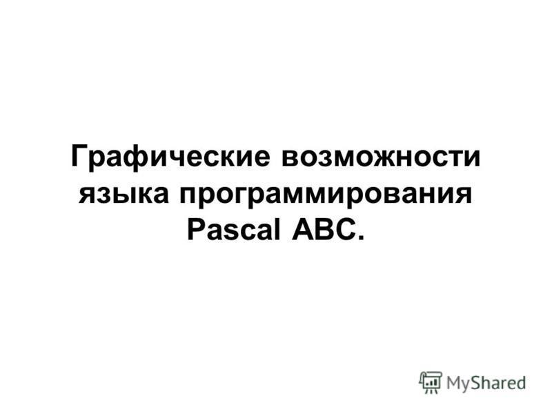 Графические возможности языка программирования Pascal ABC.