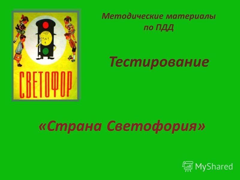 Методические материалы по ПДД Тестирование «Страна Светофория»