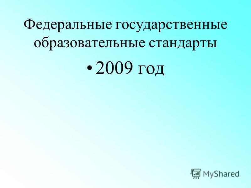 Федеральные государственные образовательные стандарты 2009 год