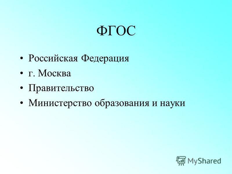 ФГОС Российская Федерация г. Москва Правительство Министерство образования и науки