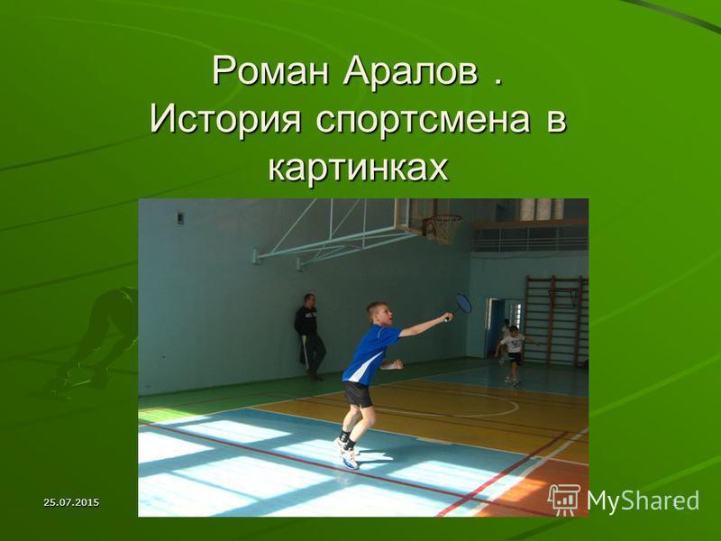 25.07.20151 Роман Аралов. История спортсмена в картинках