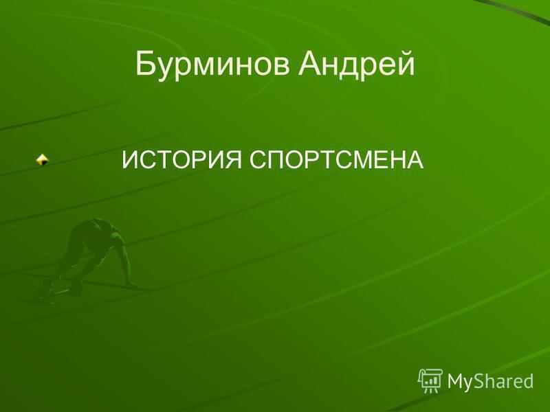 Бурминов Андрей ИСТОРИЯ СПОРТСМЕНА