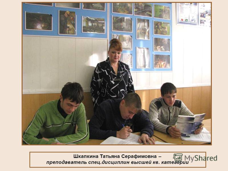 Шкапкина Татьяна Серафимовна – преподаватель спец.дисциплин высшей кв. категории