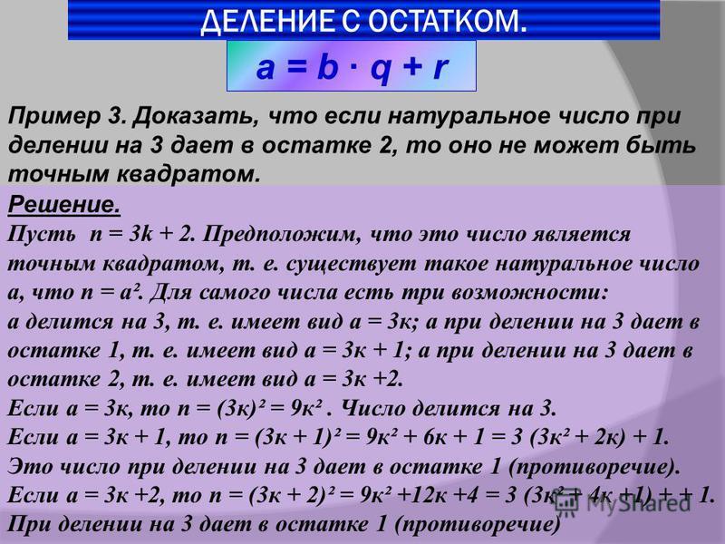ДЕЛЕНИЕ С ОСТАТКОМ. a = b · q + r Решение. Пуcть n = 3k + 2. Предположим, что это число является точным квадратом, т. е. существает такое натуральное число а, что n = a². Для самого числа есть три возможности: а делится на 3, т. е. имеет вид а = 3 к;