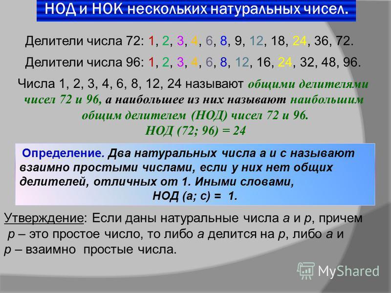 НОД и НОК нескольких натуральных чисел. Определение. Два натуральных числа а и с называют взаимно простыми числами, если у них нет общих делителей, отличных от 1. Иными словами, НОД (а; с) = 1. Делители числа 72: 1, 2, 3, 4, 6, 8, 9, 12, 18, 24, 36,
