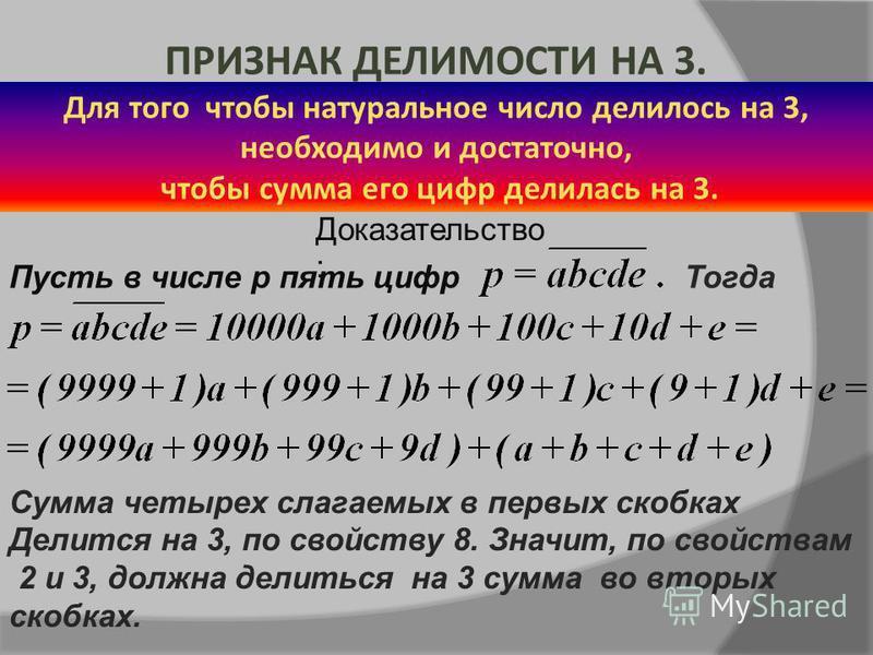 ПРИЗНАК ДЕЛИМОСТИ НА 3. Для того чтобы натуральное число делилось на 3, необходимо и достаточно, чтобы сумма его цифр делилась на 3. Доказательство : Пусть в числе р пять цифр Тогда Сумма четырех слагаемых в первых скобках Делится на 3, по свойства 8