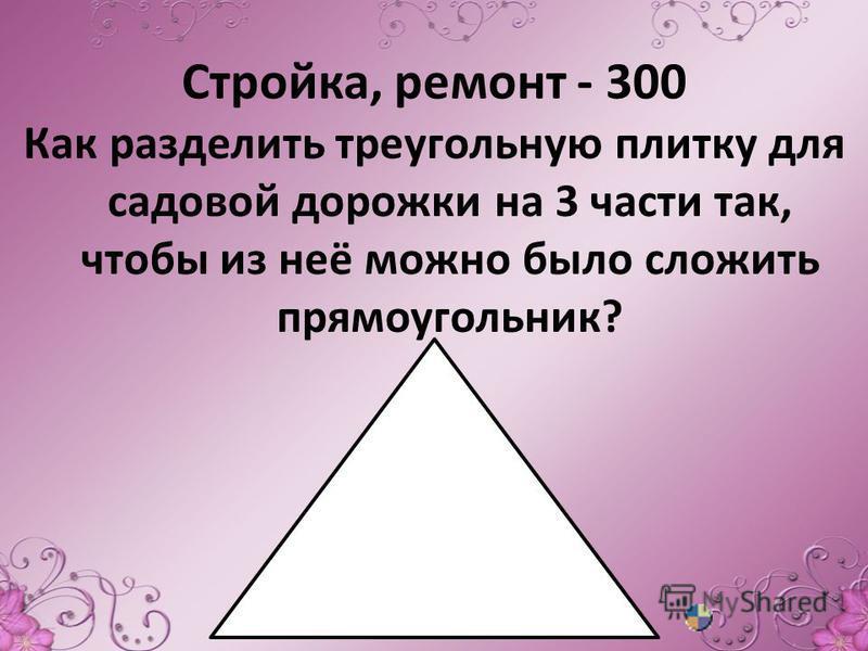 Стройка, ремонт - 300 Как разделить треугольную плитку для садовой дорожки на 3 части так, чтобы из неё можно было сложить прямоугольник?