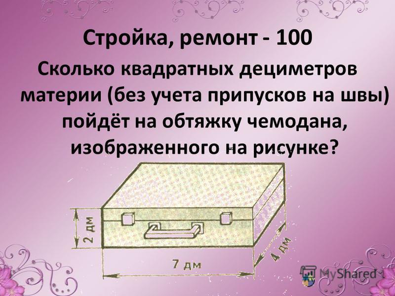 Стройка, ремонт - 100 Сколько квадратных дециметров материи (без учета припусков на швы) пойдёт на обтяжку чемодана, изображенного на рисунке?