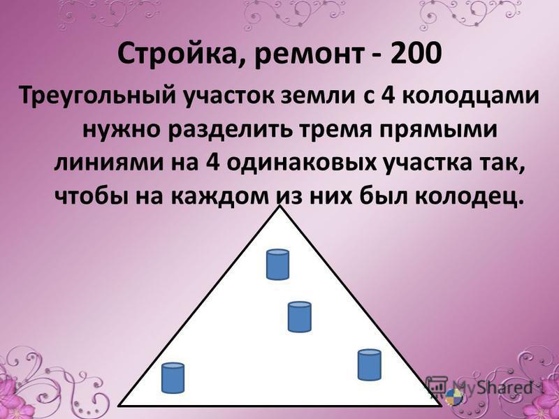 Стройка, ремонт - 200 Треугольный участок земли с 4 колодцами нужно разделить тремя прямыми линиями на 4 одинаковых участка так, чтобы на каждом из них был колодец.