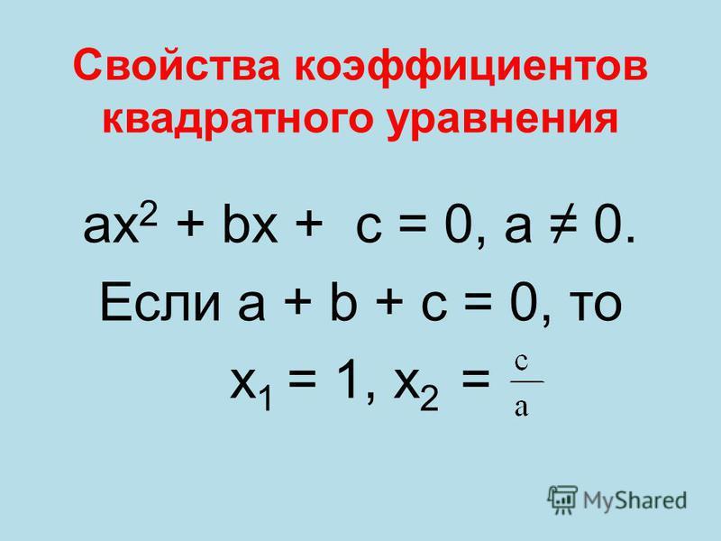 Свойства коэффициентов квадратного уравнения ах 2 + bх + с = 0, а 0. Если а + b + с = 0, то х 1 = 1, х 2 =