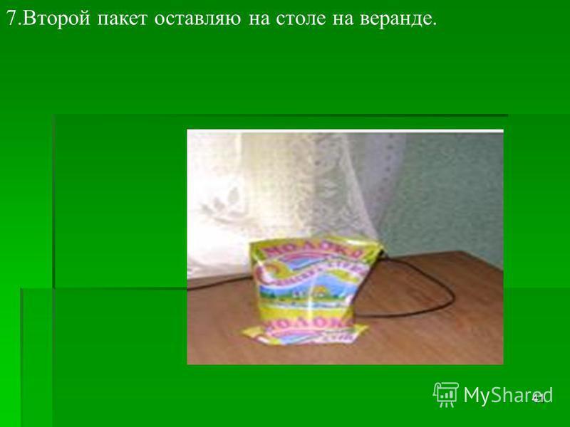 40 6. Банку с молоком опускаю в погреб, в темное место, и накрываю марлей, чтобы лягушка не сбежала.