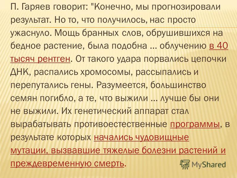 П. Гаряев говорит: