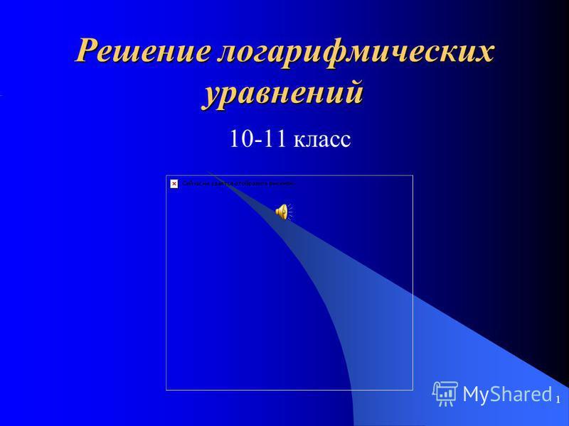 1 Решение логарифмических уравнений 10-11 класс