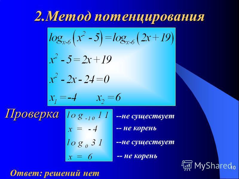 10 2. Метод потенцирования Проверка --не существует -- не корень --не существует -- не корень Ответ: решений нет