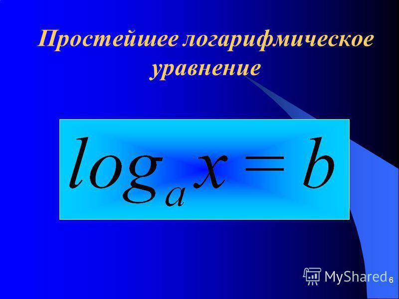 6 Простейшее логарифмическое уравнение