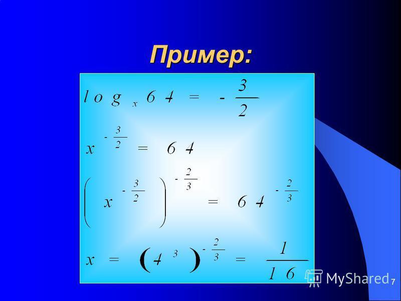 7 Пример: