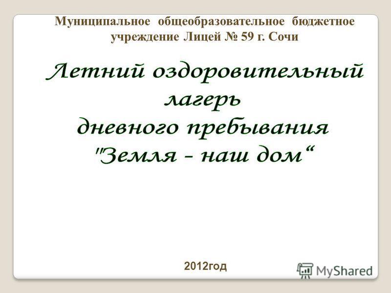 Муниципальное общеобразовательное бюджетное учреждение Лицей 59 г. Сочи 2012 год