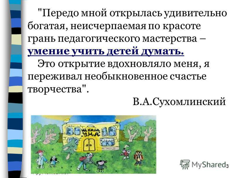 Новикова Т.Г., Прутченков А.С. 3