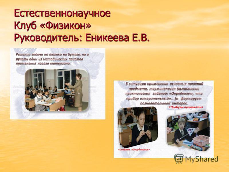 Естественнонаучное Клуб «Физикон» Руководитель: Еникеева Е.В.