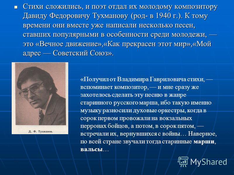 Стихи сложились, и поэт отдал их молодому композитору Давиду Федоровичу Тухманову (род- в 1940 г.). К тому времени они вместе уже написали несколько песен, ставших популярными в особенности среди молодежи, это «Вечное движение»,«Как прекрасен этот ми