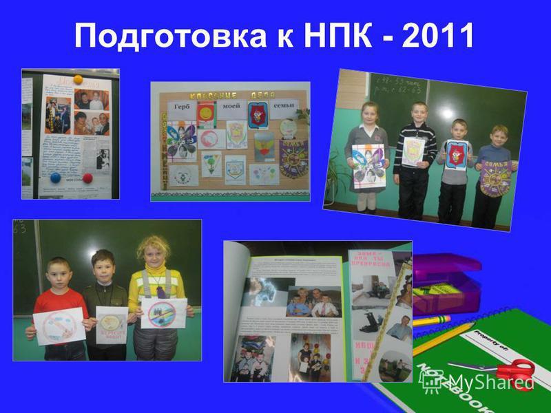 Подготовка к НПК - 2011
