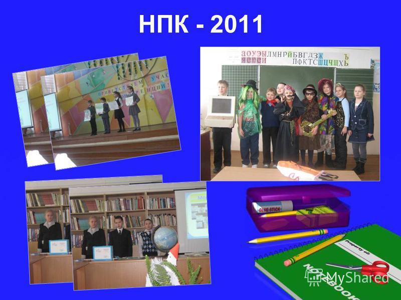 НПК - 2011