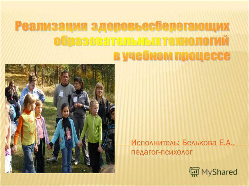 Исполнитель: Белькова Е.А., педагог-психолог
