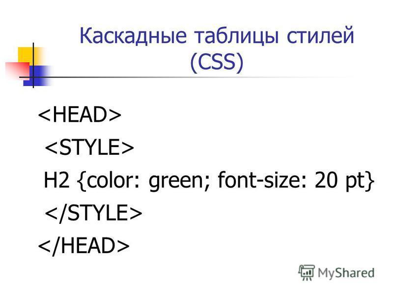 Каскадные таблицы стилей (CSS) H2 {color: green; font-size: 20 pt}