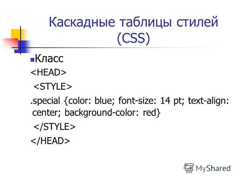 Каскадные таблицы стилей (CSS) Класс.special {color: blue; font-size: 14 pt; text-align: center; background-color: red}