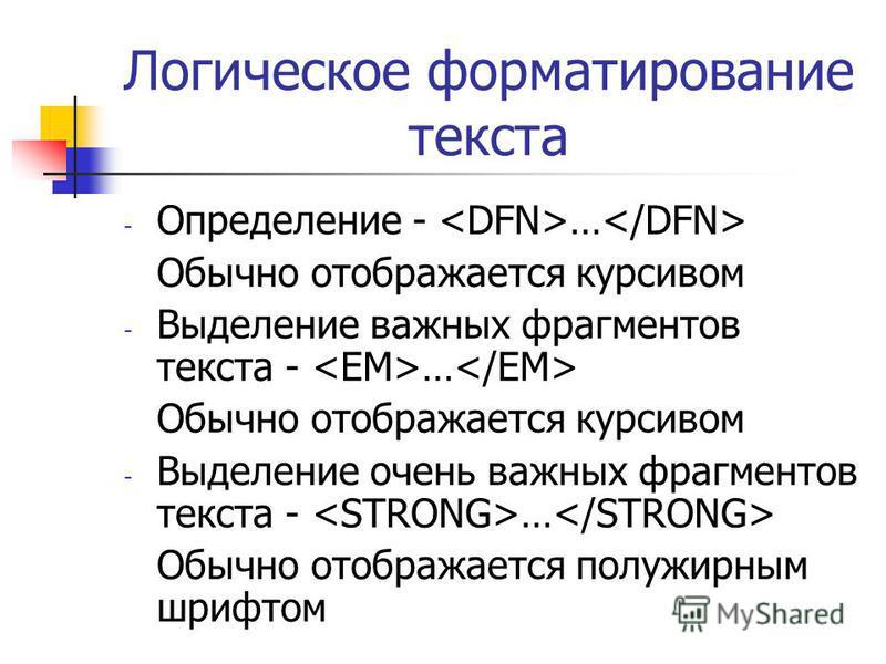 Логическое форматирование текста - Определение - … Обычно отображается курсивом - Выделение важных фрагментов текста - … Обычно отображается курсивом - Выделение очень важных фрагментов текста - … Обычно отображается полужирным шрифтом