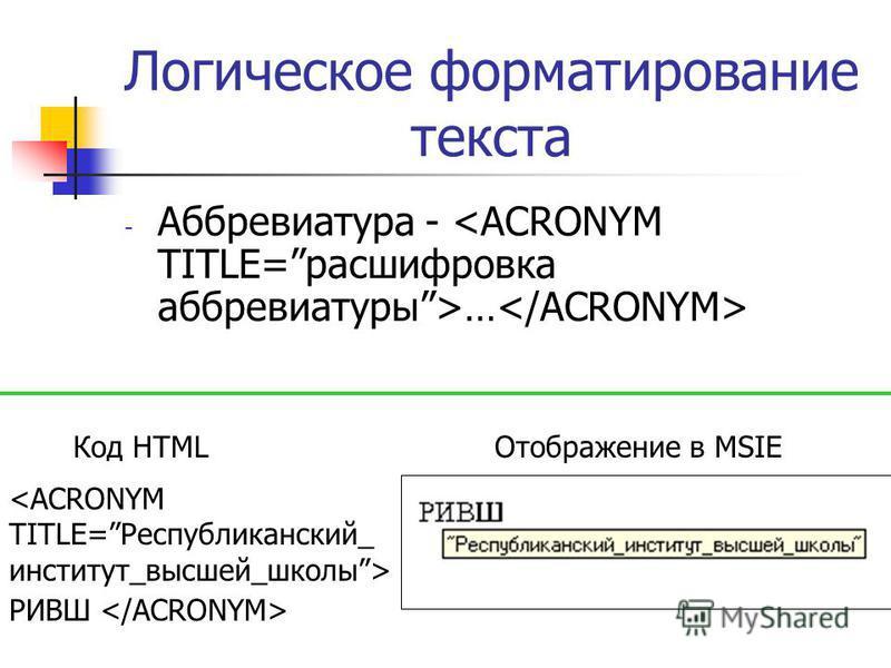 Логическое форматирование текста - Аббревиатура - … Код HTMLОтображение в MSIE РИВШ