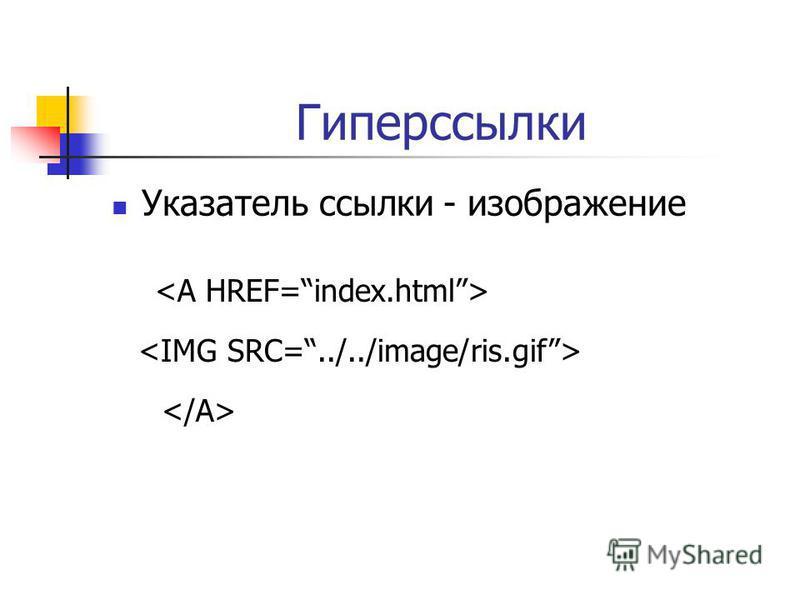 Гиперссылки Указатель ссылки - изображение