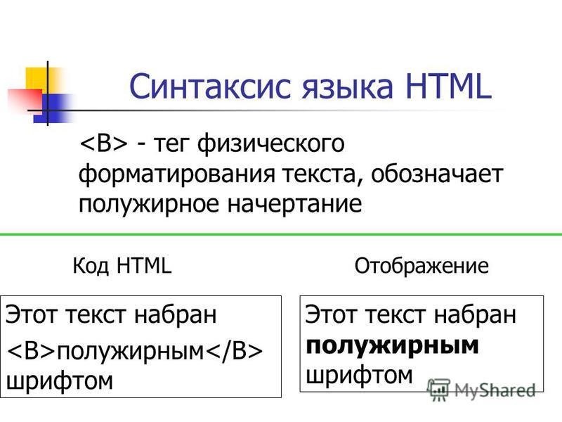 Синтаксис языка HTML - тег физического форматирования текста, обозначает полужирное начертание Этот текст набран полужирным шрифтом Код HTML Этот текст набран полужирным шрифтом Отображение