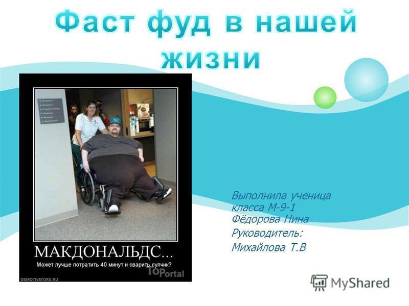 Выполнила ученица класса М-9-1 Фёдорова Нина Руководитель: Михайлова Т.В